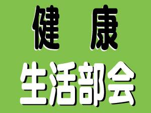 1_4_2_kenkou