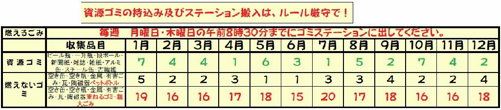 3_1_3_h30gomicalender