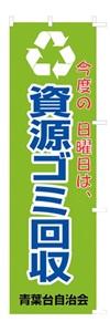 3_1_4_gomikaisyu
