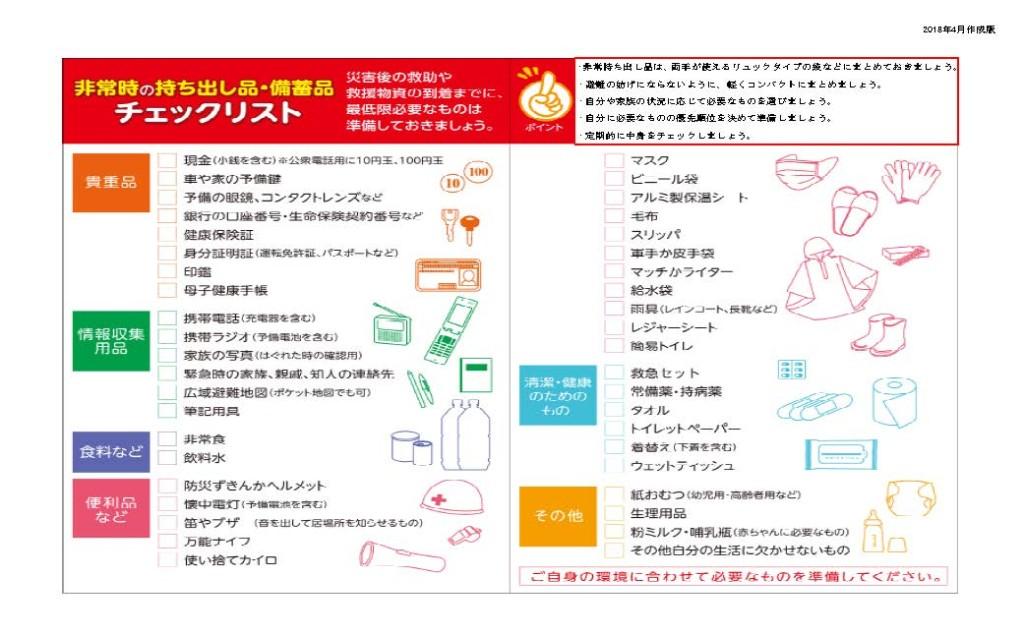 h30mochidashi_checklist